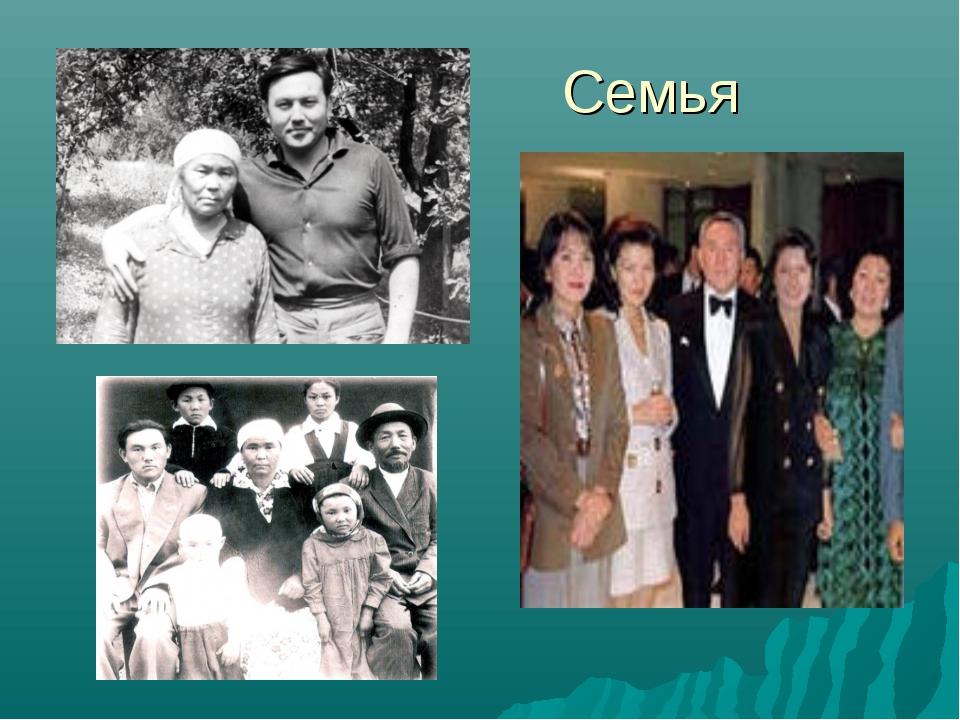 Семья Жена Назарбаева Сара Алпысовна — инженер-экономист. В настоящее время...