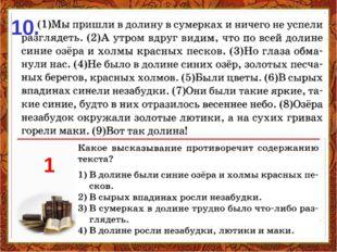 1 10.