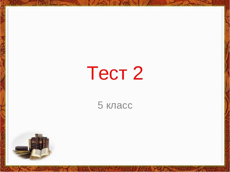 Тест 2 5 класс