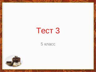 Тест 3 5 класс