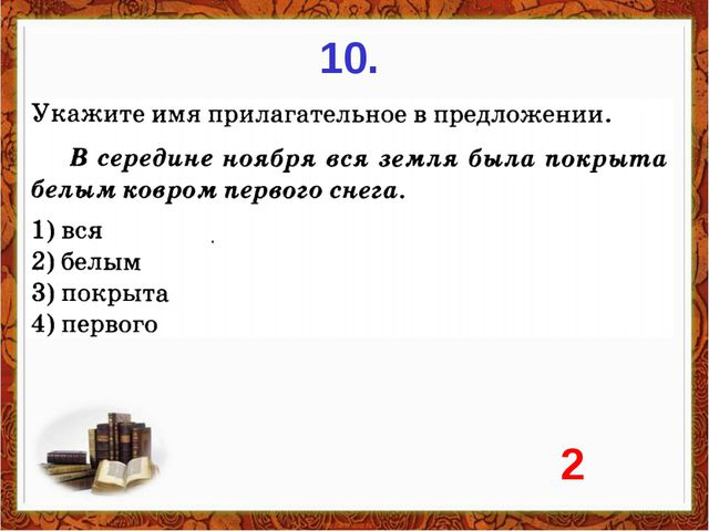 2 10.