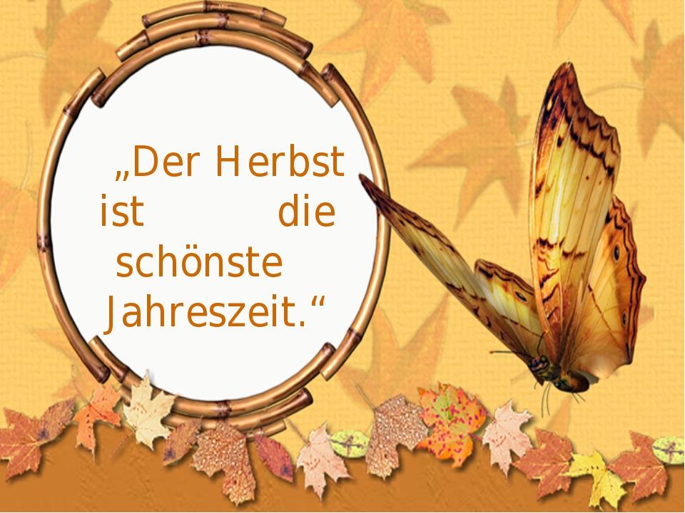осень картинки на немецком