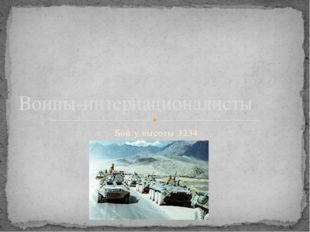 Бой у высоты 3234 Воины-интернационалисты