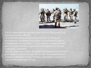 В итоге проведённой операции дорога на Хост была взята под контроль частями О