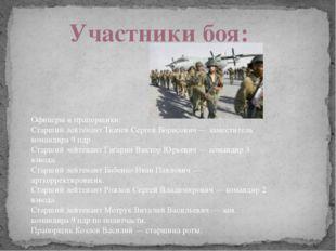 Офицеры и прапорщики: Старший лейтенант Ткачёв Сергей Борисович — заместитель