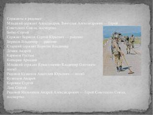 Сержанты и рядовые: Младший сержант Александров, Вячеслав Александрович — Гер