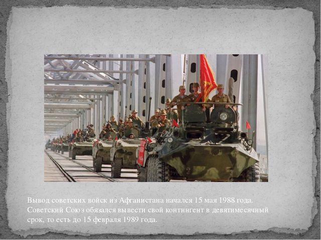 Вывод советских войск из Афганистана начался 15 мая 1988 года. Советский Союз...