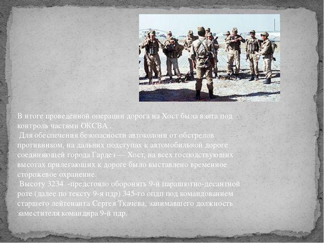 В итоге проведённой операции дорога на Хост была взята под контроль частями О...