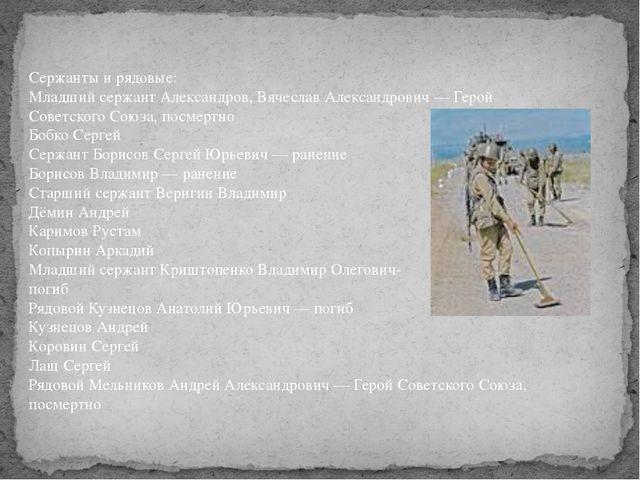 Сержанты и рядовые: Младший сержант Александров, Вячеслав Александрович — Гер...