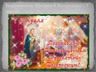 Успение Пресвятой Богородицы – 28 августа Успение - конец жатвы, поэтому этот