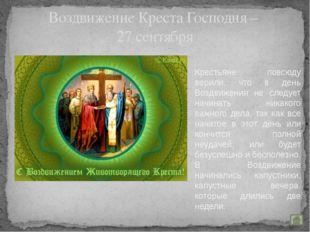 Вход Господень в Иерусалим (Вербное Воскресенье) Вход Господень в Иерусалим.