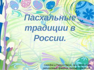 Пасхальные яйца верующие дарят друг другу как символ чудесного появления на