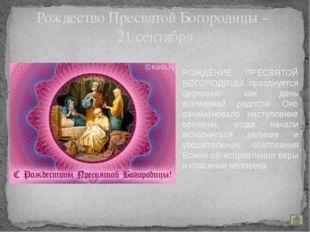 Воздвижение Креста Господня – 27 сентября Крестьяне повсюду верили, что в ден