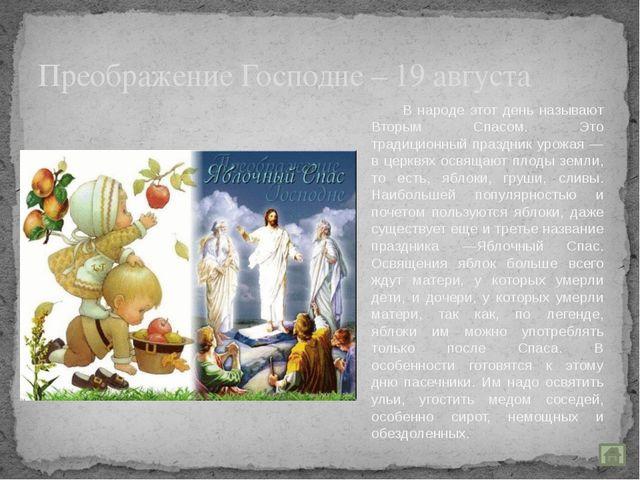 С этого дня люди начинали прославлять три лица единого Божества: Бога- Отца,...