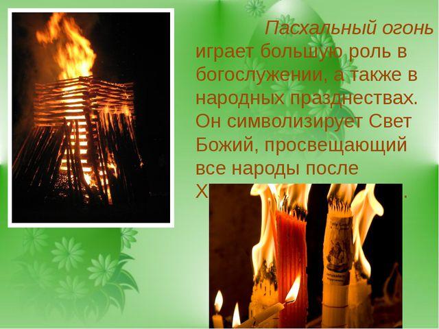 Кулич является подобием церковного артоса — большого хлеба с изображением к...