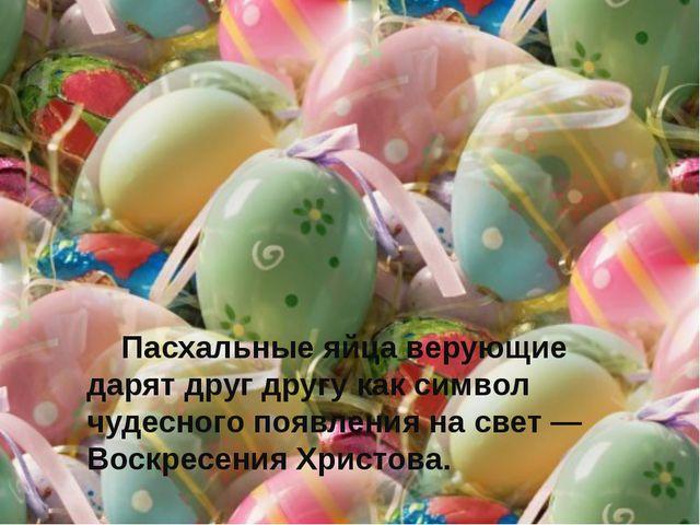 В России и Сербии пасхальными яйцами «христосуются» — разбивая по очерёдност...