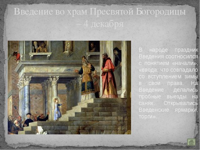 Преображение Господне – 19 августа В народе этот день называют Вторым Спасом....