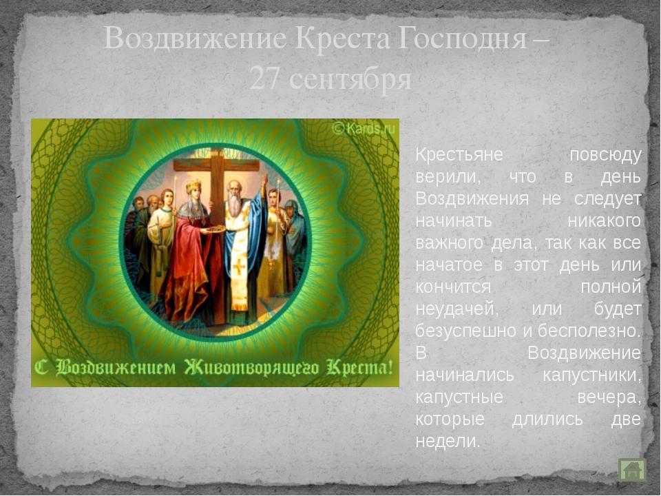Вход Господень в Иерусалим (Вербное Воскресенье) Вход Господень в Иерусалим....