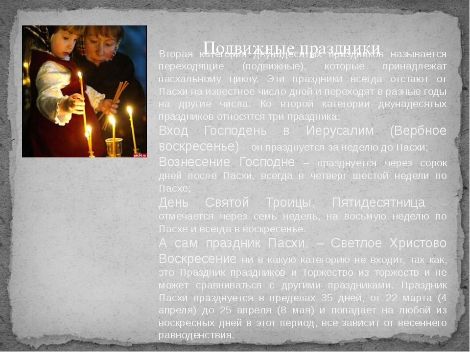 Рождество Христово – 7 января РОЖДЕСТВО ХРИСТОВО - начало земной жизни Христа...