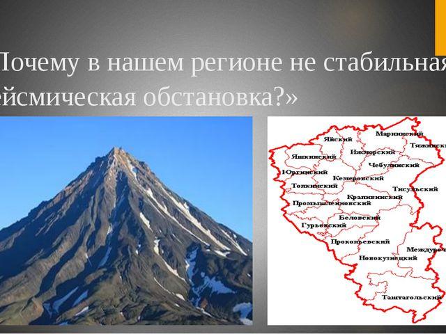 «Почему в нашем регионе не стабильная сейсмическая обстановка?»