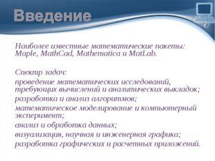 Наиболее известные математические пакеты: Maple, MathCad, Mathematica и MatL
