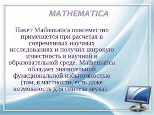 Пакет Mathematica повсеместно применяется при расчетах в современных научных