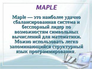 Maple — это наиболее удачно сбалансированная система и бесспорный лидер по во