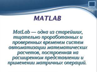 MatLab — одна из старейших, тщательно проработанных и проверенных временем си