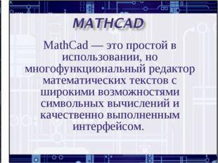 MathCad — это простой в использовании, но многофункциональный редактор матема