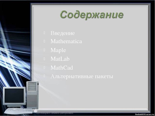 Введение Mathematica Maple MatLab MathCad Альтернативные пакеты