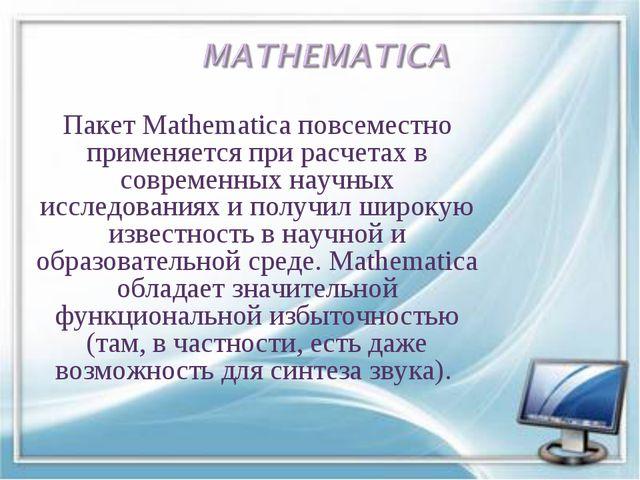 Пакет Mathematica повсеместно применяется при расчетах в современных научных...