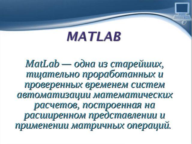 MatLab — одна из старейших, тщательно проработанных и проверенных временем си...