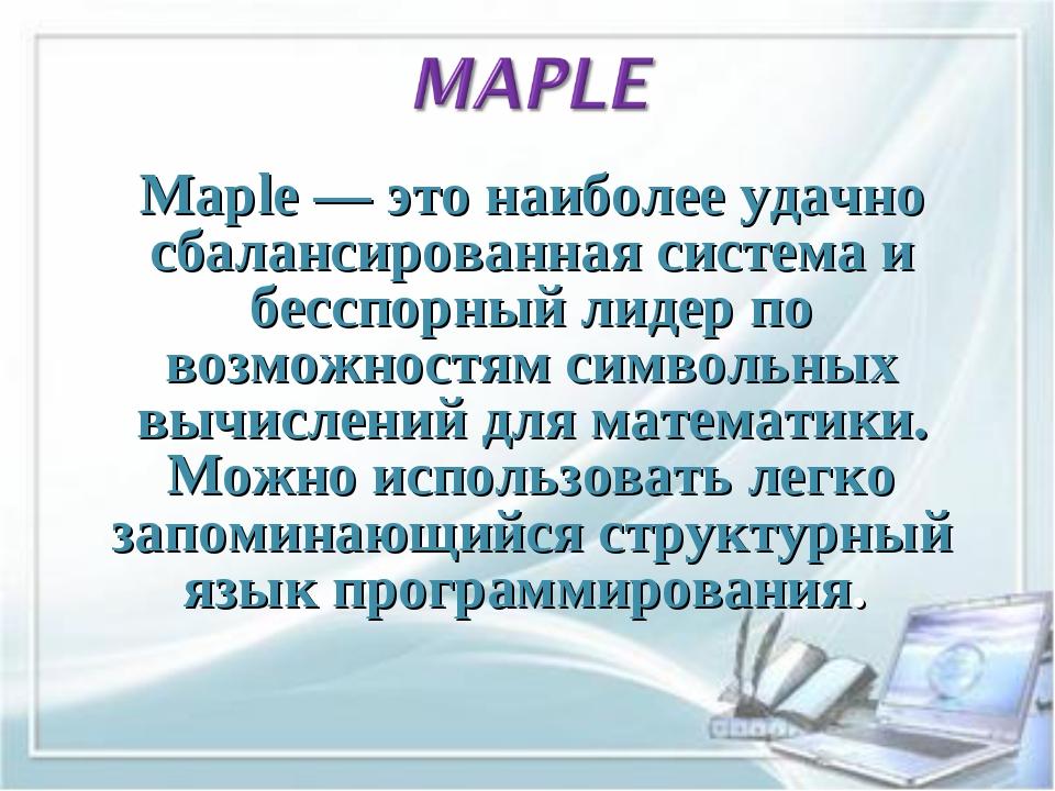 Maple — это наиболее удачно сбалансированная система и бесспорный лидер по во...