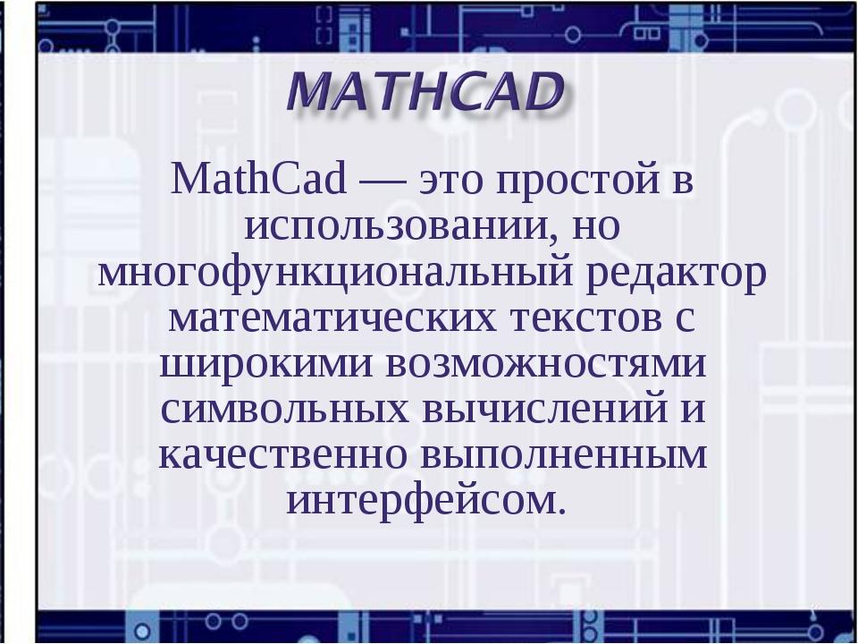 MathCad — это простой в использовании, но многофункциональный редактор матема...