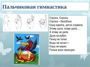 Пальчиковая гимнастика Сорока, Сорока, Сорока – Белобока Кашу варила, деток к