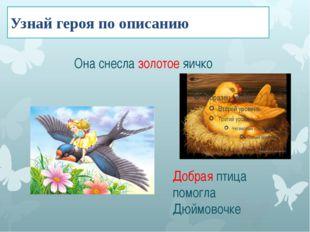 Узнай героя по описанию Она снесла золотое яичко Добрая птица помогла Дюймово