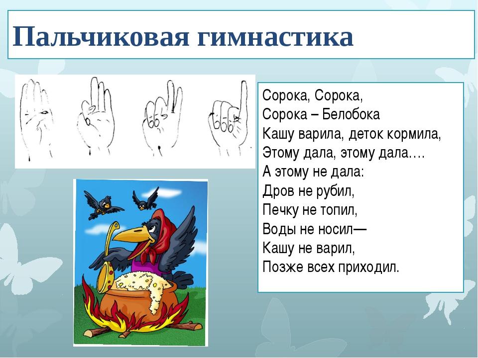 Пальчиковая гимнастика Сорока, Сорока, Сорока – Белобока Кашу варила, деток к...