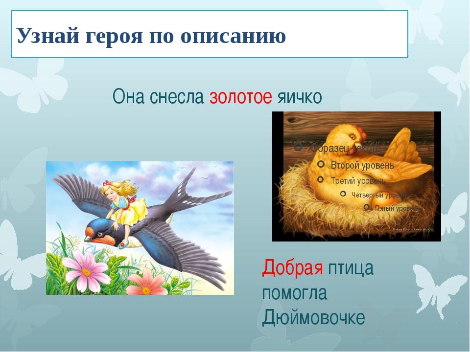 Узнай героя по описанию Она снесла золотое яичко Добрая птица помогла Дюймово...