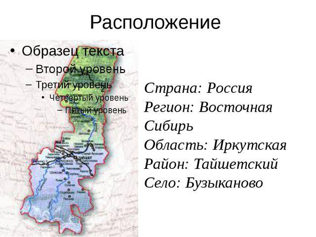 Расположение Страна: Россия Регион: Восточная Сибирь Область: Иркутская Район...