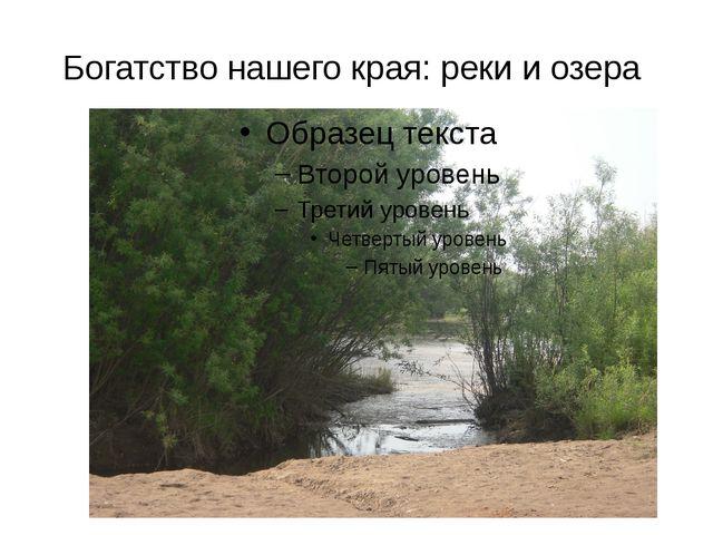 Богатство нашего края: реки и озера