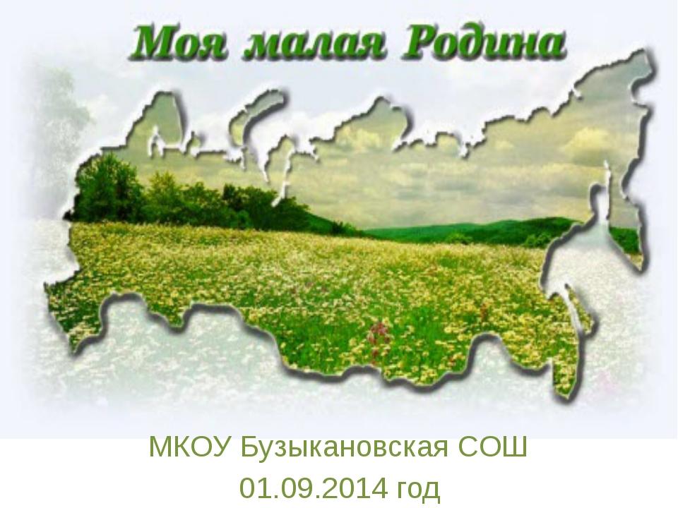 МКОУ Бузыкановская СОШ 01.09.2014 год