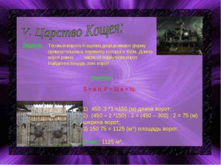 Задача: Тесовые ворота Кощеева дворца имеют форму прямоугольника, периметр ко