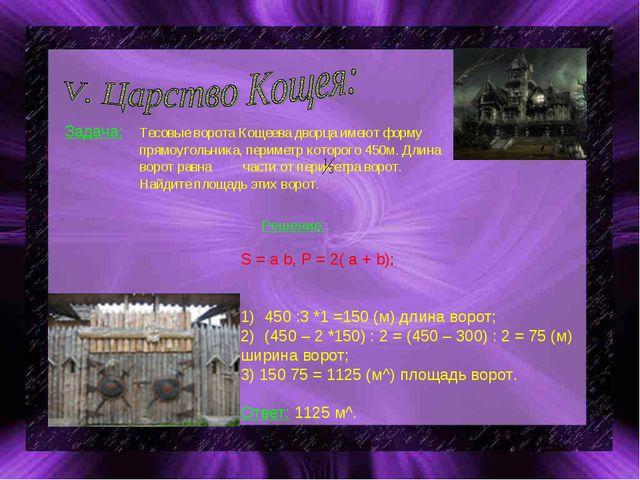 Задача: Тесовые ворота Кощеева дворца имеют форму прямоугольника, периметр ко...