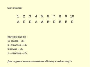 Ключ ответов: Критерии оценок: 10 баллов – «5» 6 – 9 баллов – «4» 5 баллов –
