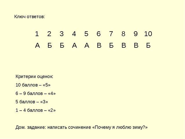 Ключ ответов: Критерии оценок: 10 баллов – «5» 6 – 9 баллов – «4» 5 баллов –...