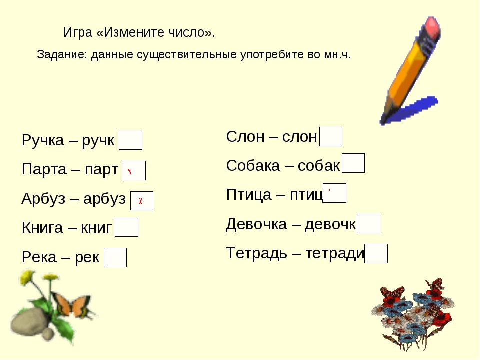 Игра «Измените число». Задание: данные существительные употребите во мн.ч. Ру...