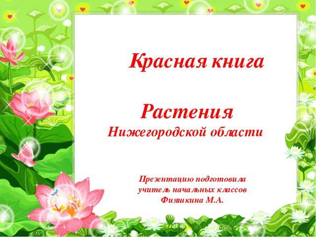 Красная книга Растения Нижегородской области Презентацию подготовила учитель...