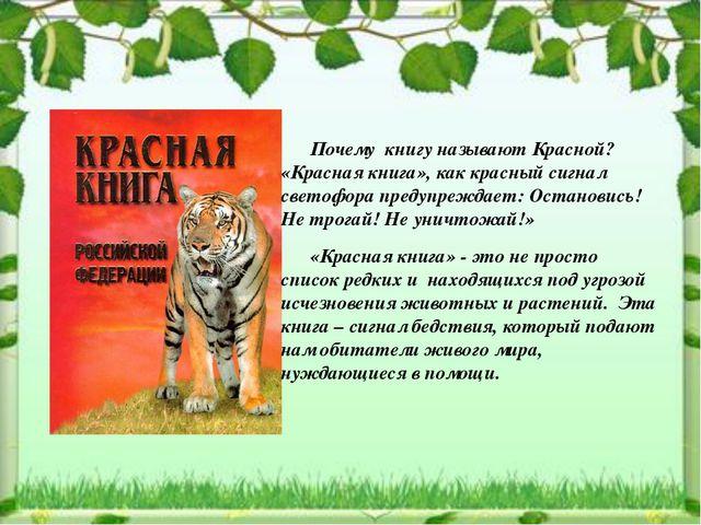Почему книгу называют Красной? «Красная книга», как красный сигнал светофора...