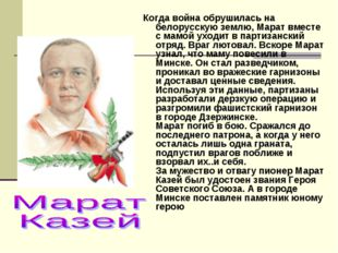 Когда война обрушилась на белорусскую землю, Марат вместе с мамой уходит в па