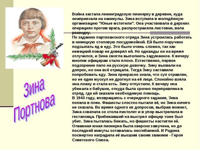 Война застала ленинградскую пионерку в деревне, куда онаприехала на каникулы....